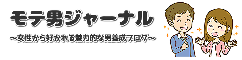 モテ男ジャーナル